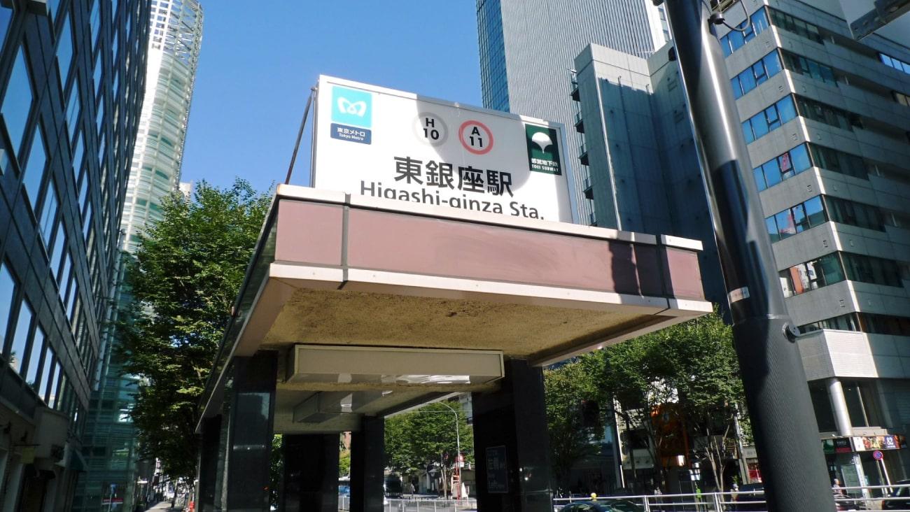 東銀座駅周辺でおすすめ鍼灸5選!口コミで評判が良い!のMV画像
