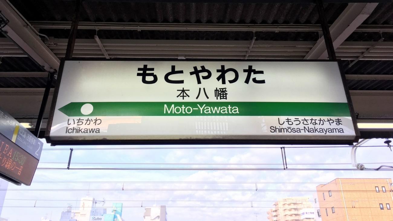 本八幡駅周辺でおすすめ鍼灸・美容鍼5選!口コミで評判が良い!のMV画像