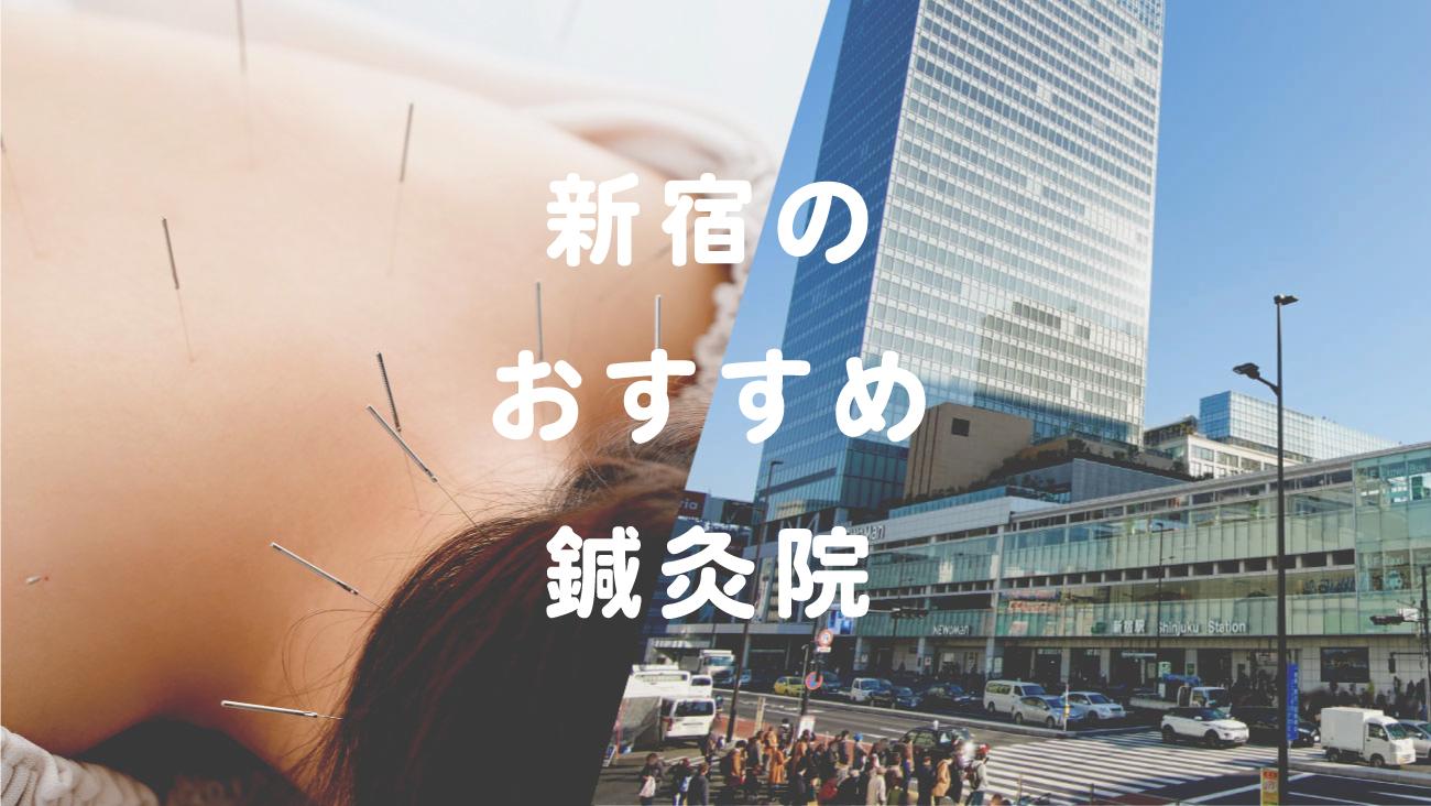 新宿でおすすめ鍼灸院のコラムのメインビジュアル