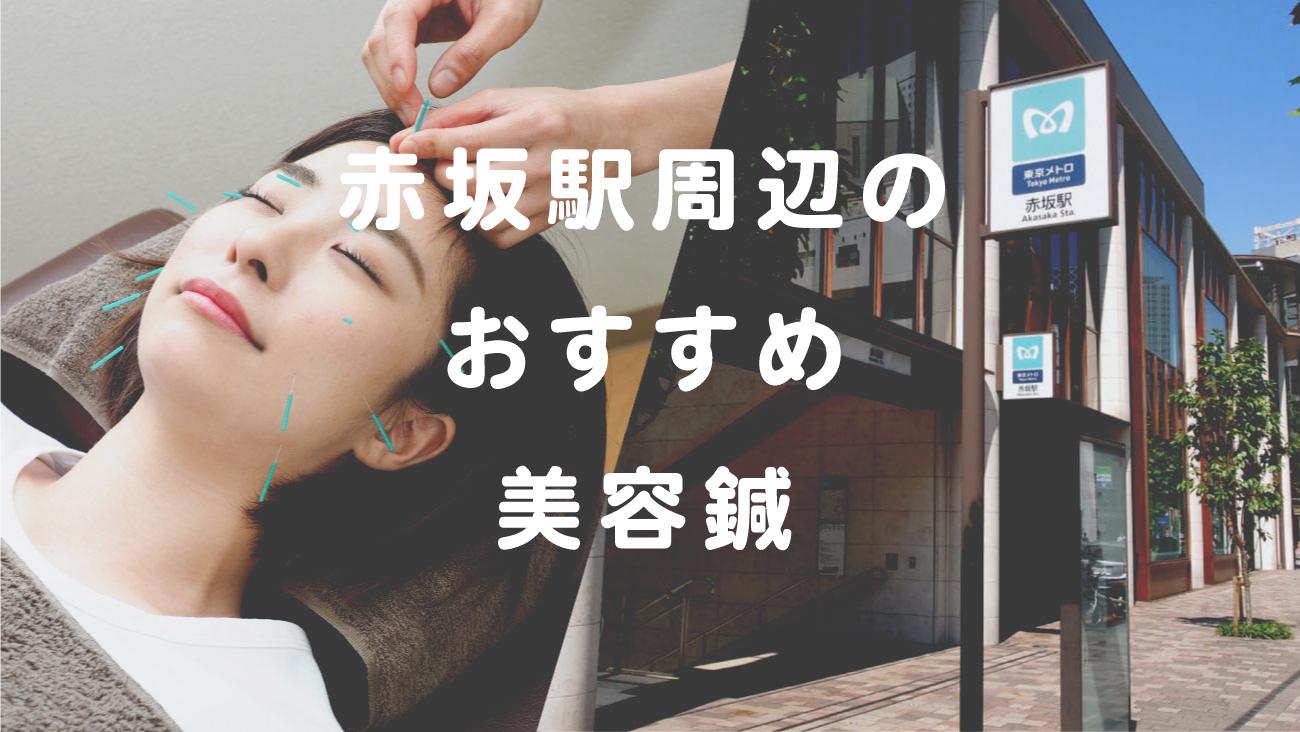 赤坂駅周辺で美容鍼が受けられるおすすめ鍼灸院のコラムのメインビジュアル