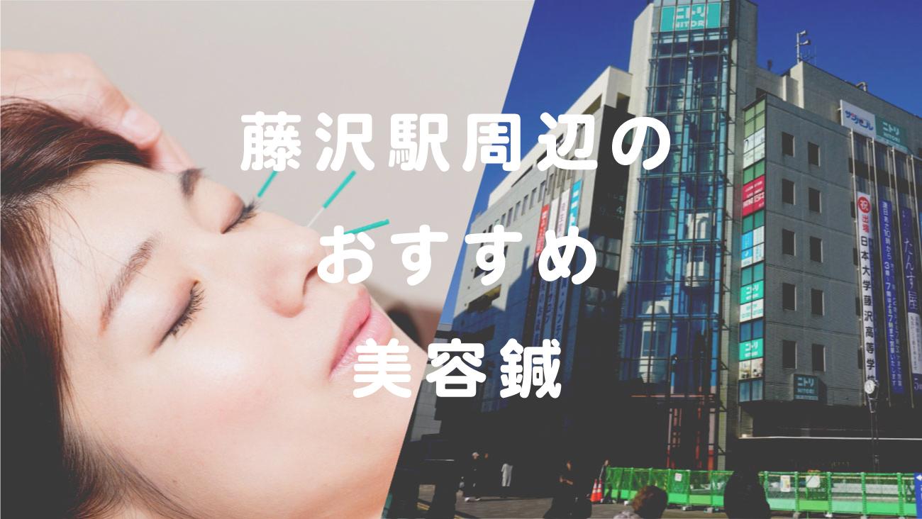 藤沢駅周辺で美容鍼が受けられるおすすめの鍼灸院のコラムのメインビジュアル