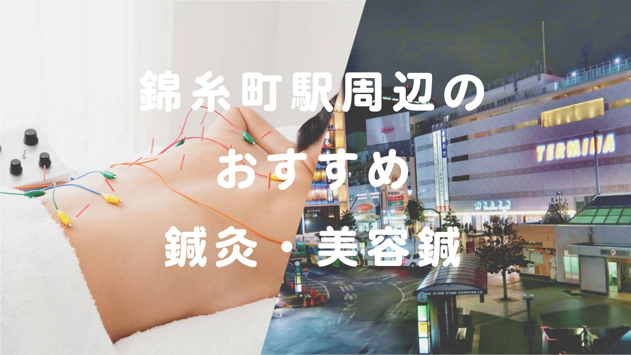 錦糸町駅周辺でおすすめ鍼灸・美容鍼のコラムのメインビジュアル