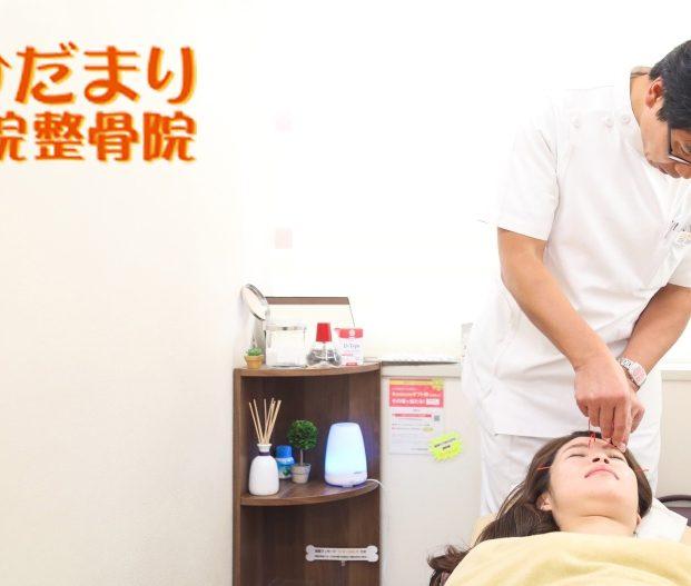 ひだまり鍼灸院整骨院のメインビジュアル