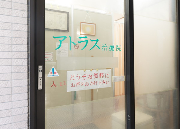 アトラス治療院うらわ養生室の外観画像