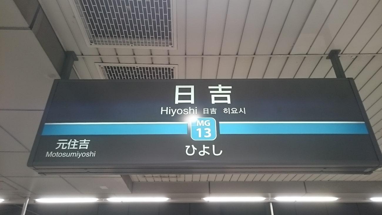 日吉駅(神奈川県横浜市)周辺でおすすめ鍼灸・美容鍼4選!口コミで評判が良い!のMV画像