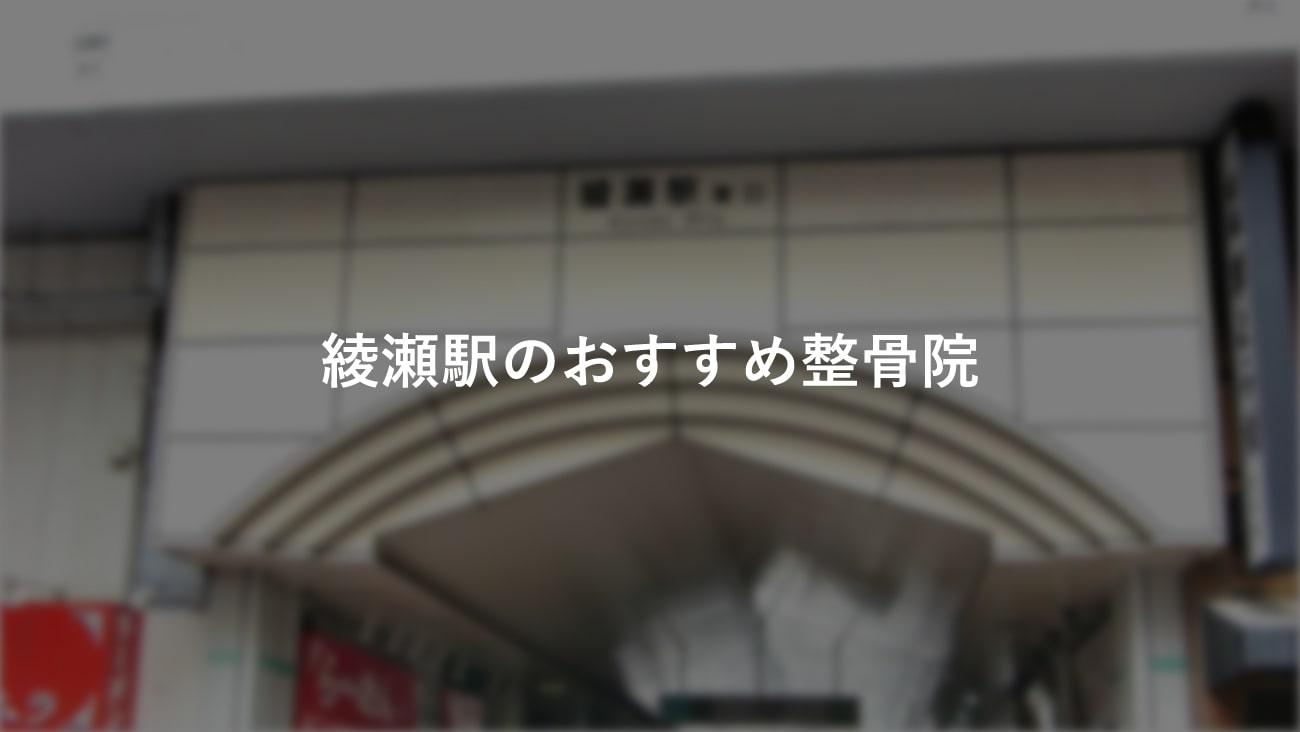 綾瀬駅周辺でおすすめの整骨院3選!口コミで評判が良いお店のMV画像