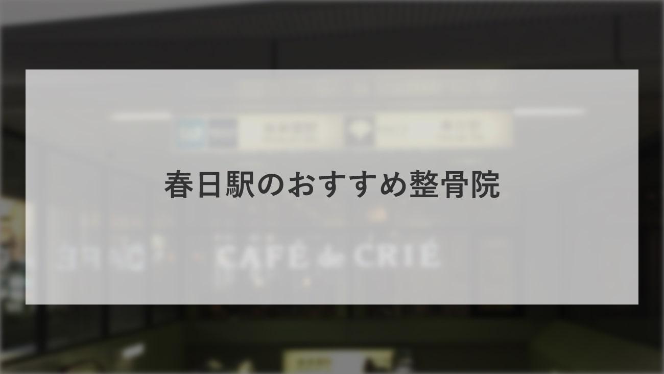春日駅周辺でおすすめの整骨院3選!口コミで評判が良いお店のMV画像