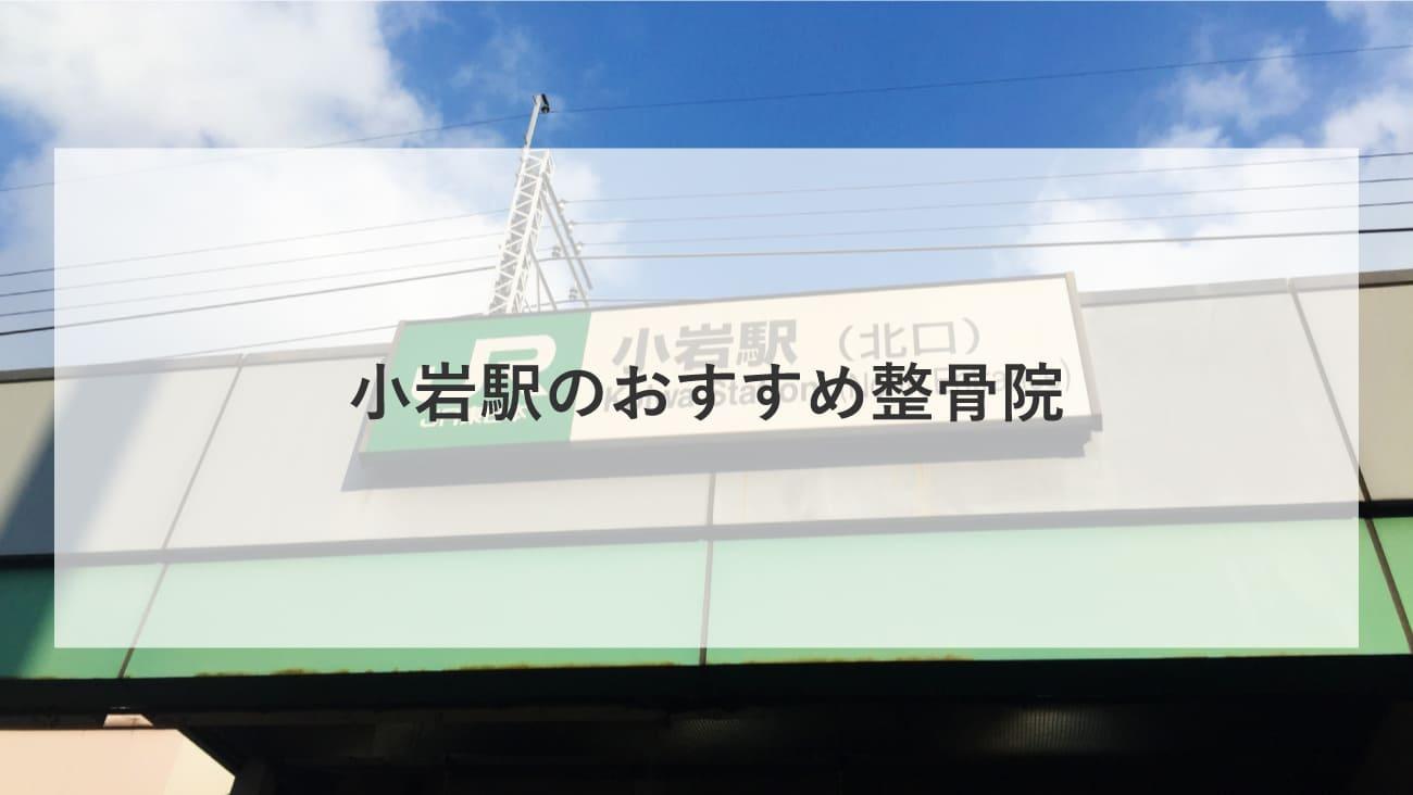 小岩駅周辺でおすすめの整骨院3選!口コミで評判が良いお店のMV画像