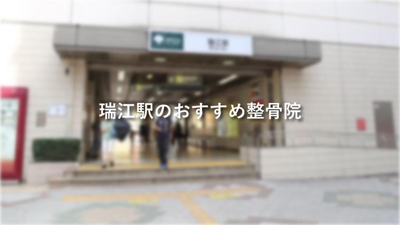 瑞江駅周辺でおすすめの整骨院4選!口コミで評判が良いお店のMV画像