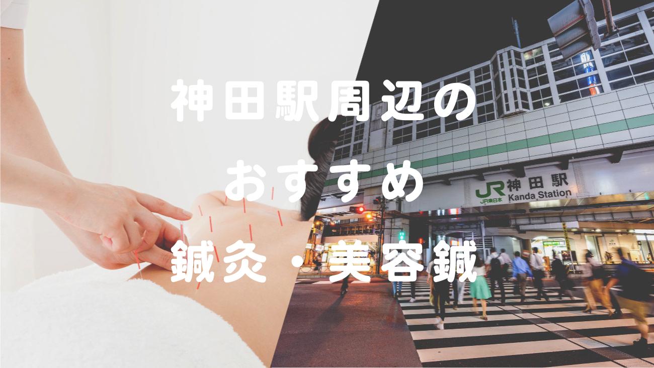 神田駅周辺でおすすめの鍼灸・美容鍼のコラムのメインビジュアル