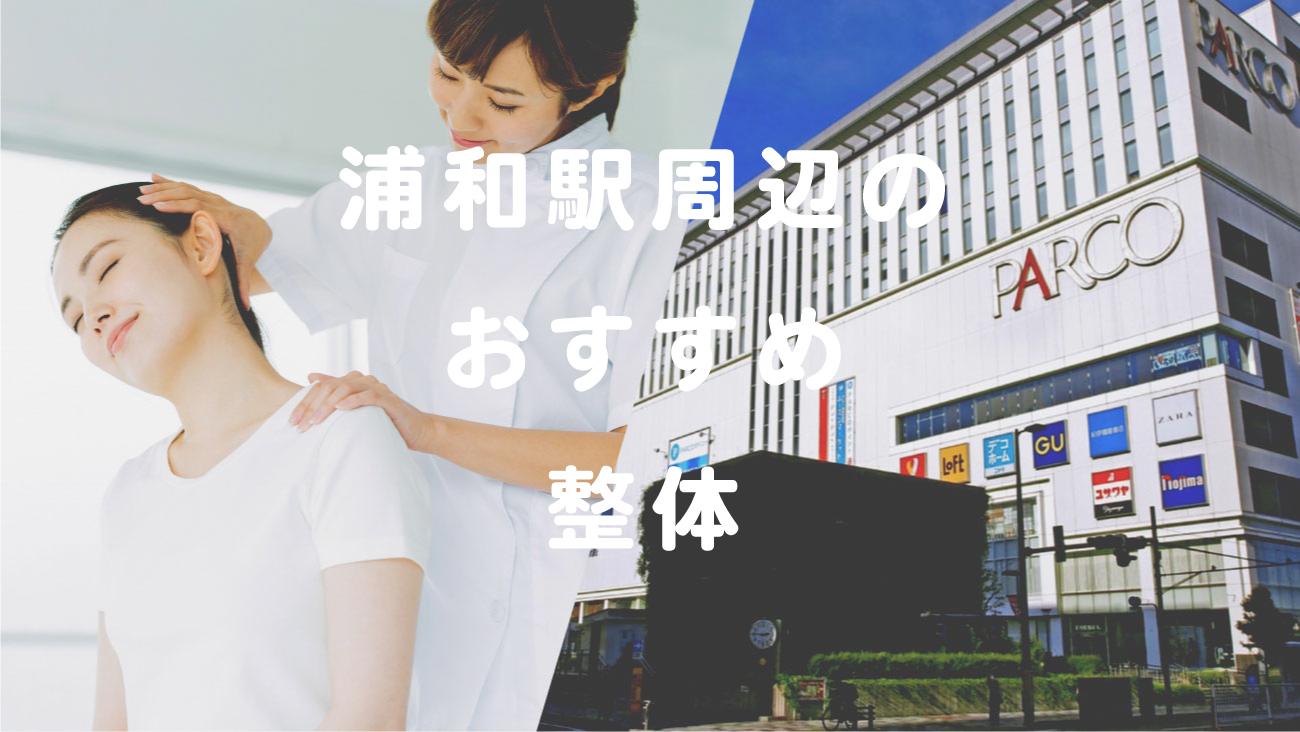 浦和駅周辺で口コミが評判のおすすめ整体のコラムのメインビジュアル