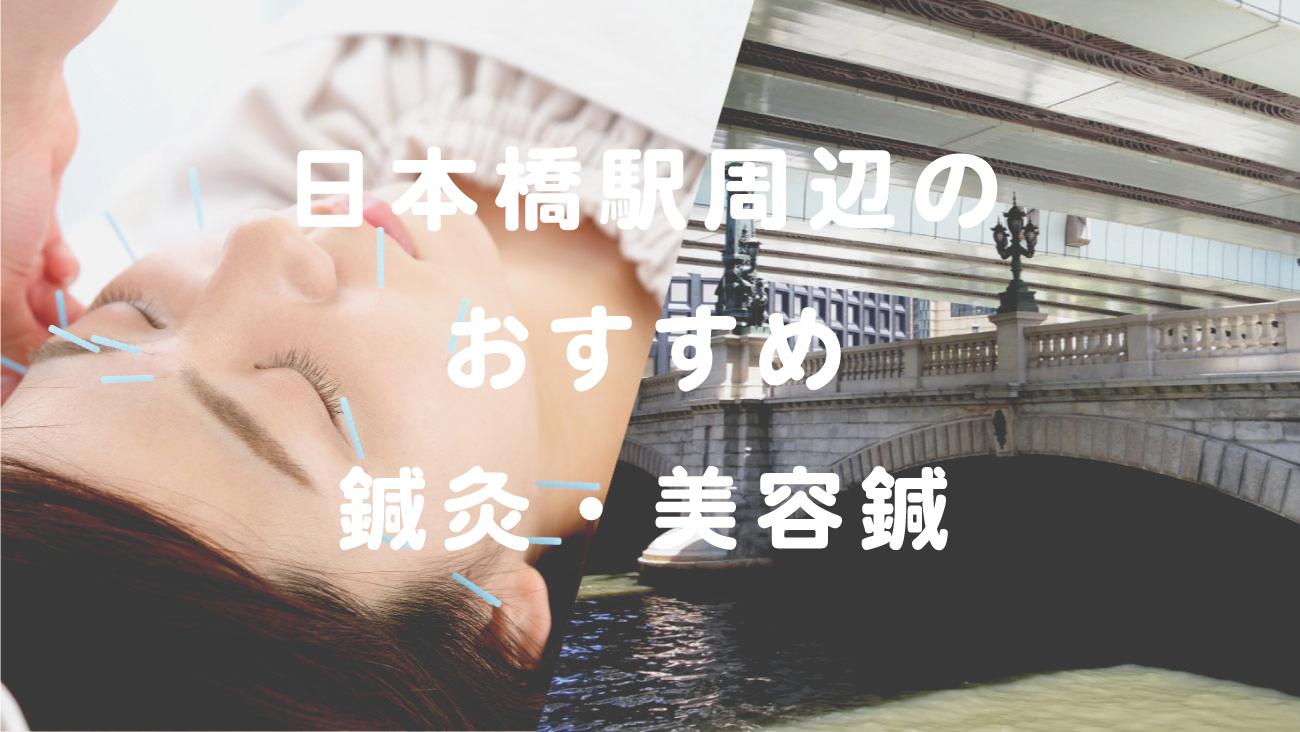 日本橋駅周辺でおすすめの鍼灸・美容鍼のコラムのメインビジュアル