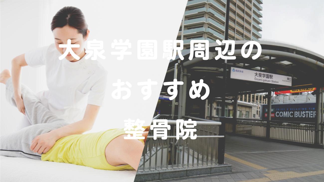 大泉学園駅周辺で口コミが評判のおすすめ整骨院のコラムのメインビジュアル