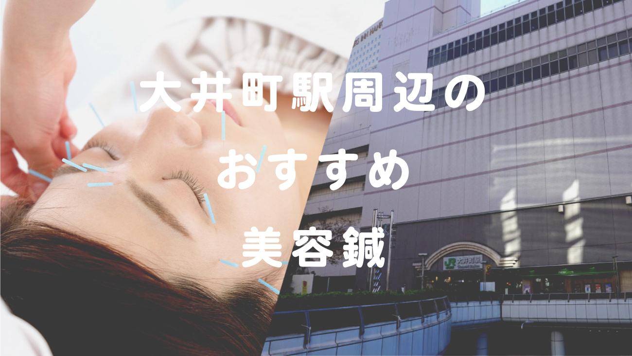 大井町駅周辺で美容鍼が受けられるおすすめの鍼灸院のコラムのメインビジュアル