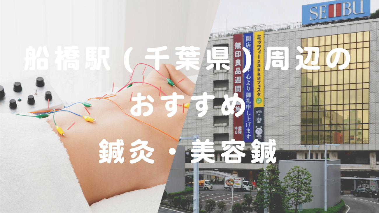 船橋駅(千葉県)周辺で口コミが評判のおすすめ鍼灸・美容鍼のコラムのメインビジュアル