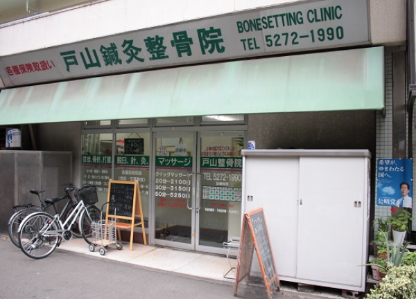 戸山鍼灸整骨院②