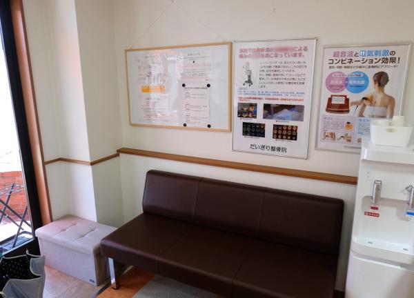 だいぎり整骨院の待合室画像