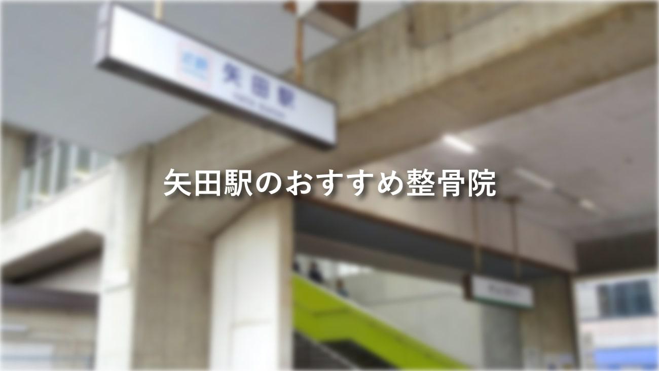 矢田駅周辺でおすすめの整骨院4選!口コミで評判が良いお店のMV画像