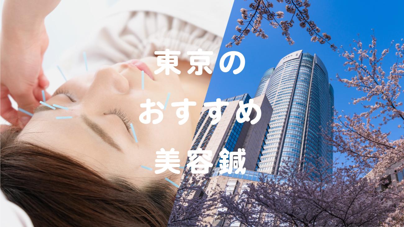 東京でおすすめ美容鍼のコラムのメインビジュアル