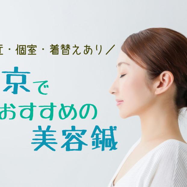 東京でおすすめ美容鍼10選!超お得♡5,000円以下コース有