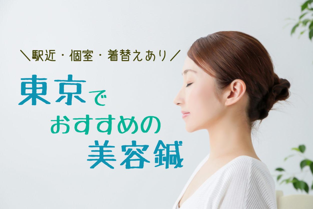 東京 美容鍼