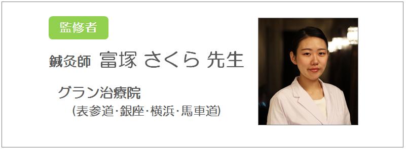 監修者_宮塚さくら先生
