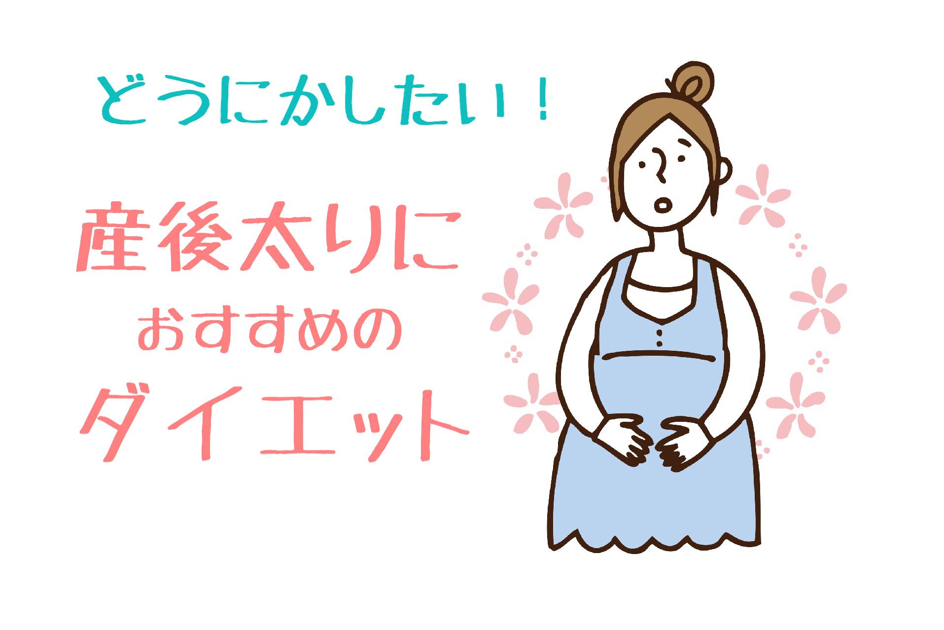 産後太り  ダイエット
