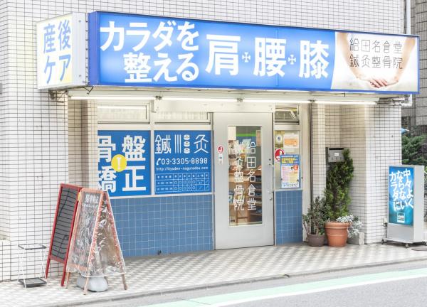 給田名倉堂接骨院の外観画像