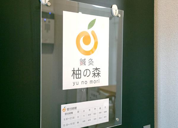鍼灸 柚の森の外観画像