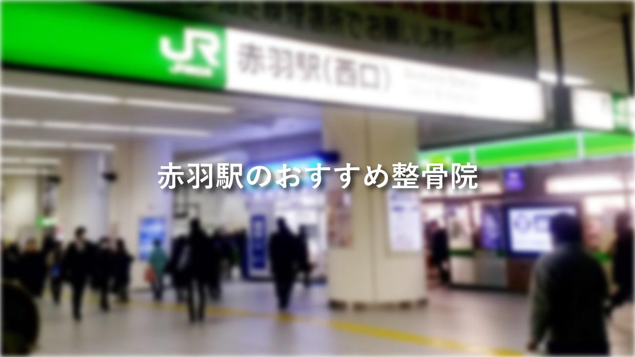赤羽駅周辺でおすすめの整骨院5選!口コミで評判が良いお店のMV画像