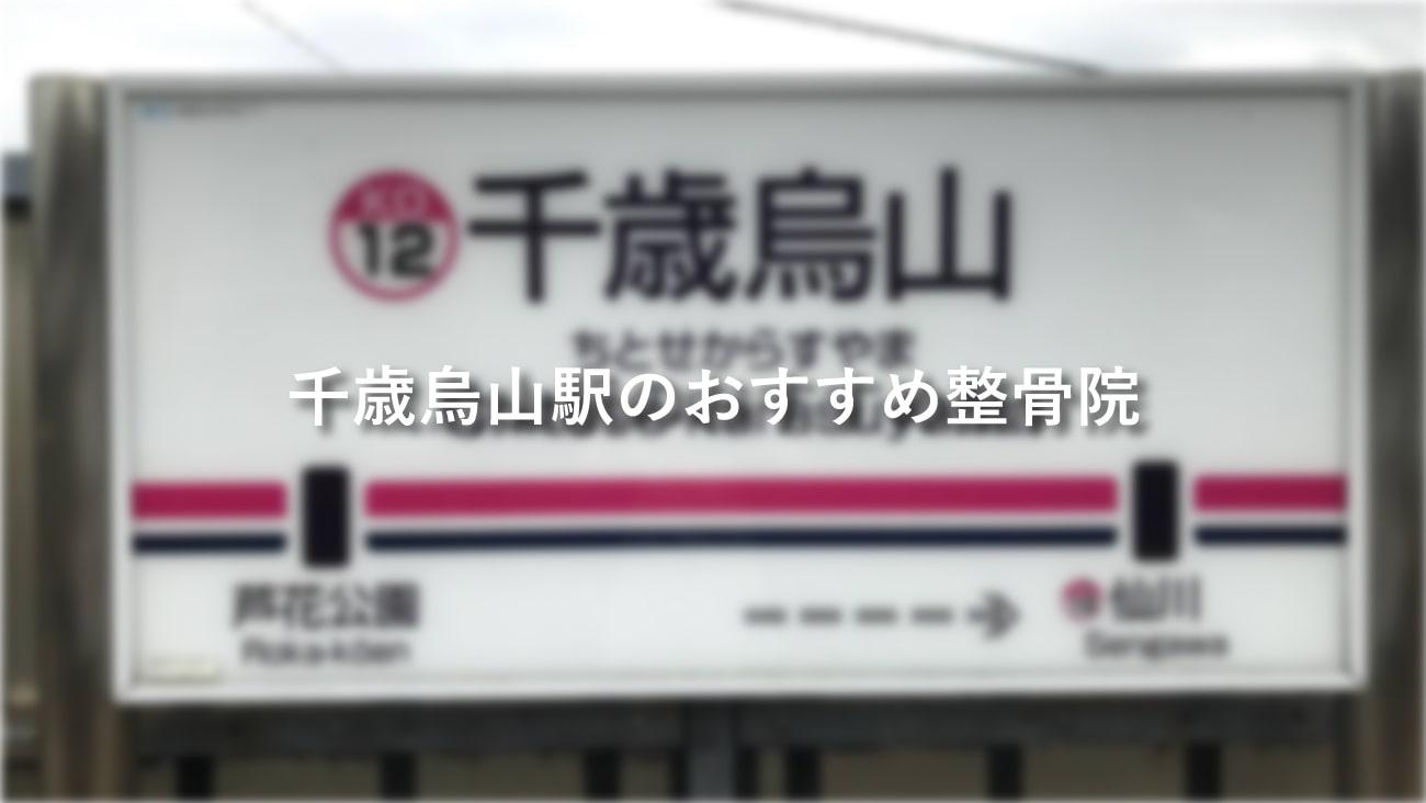 千歳烏山駅周辺でおすすめ整骨院4選!口コミで評判が良い!のMV画像