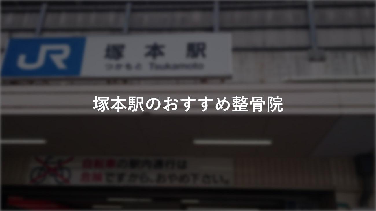 塚本駅周辺でおすすめの整骨院5選!口コミで評判が良いお店のMV画像