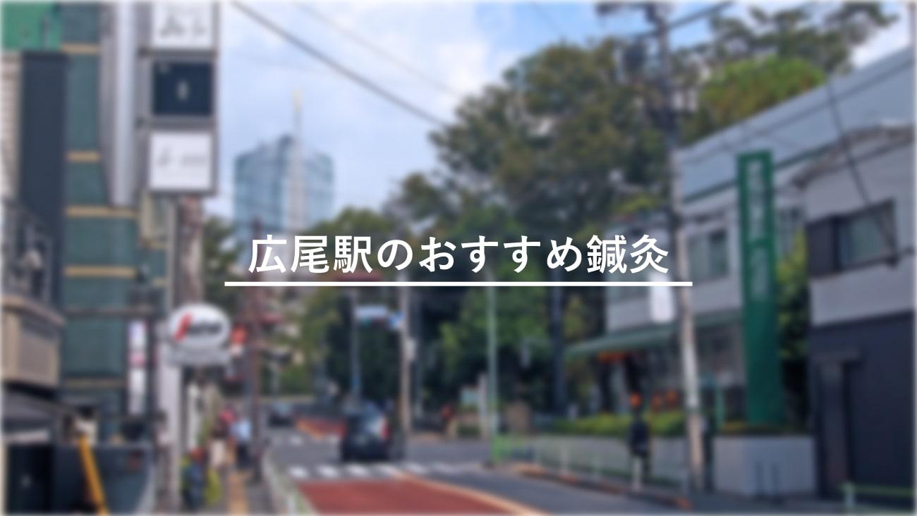 広尾駅周辺でおすすめ鍼灸5選!口コミで評判が良い!のMV画像