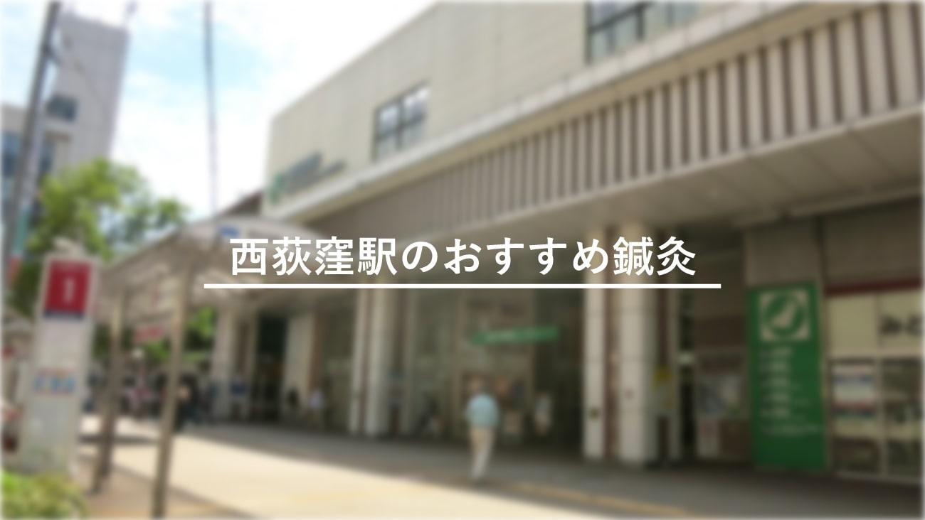 西荻窪駅周辺でおすすめ鍼灸4選!口コミで評判が良い!のMV画像