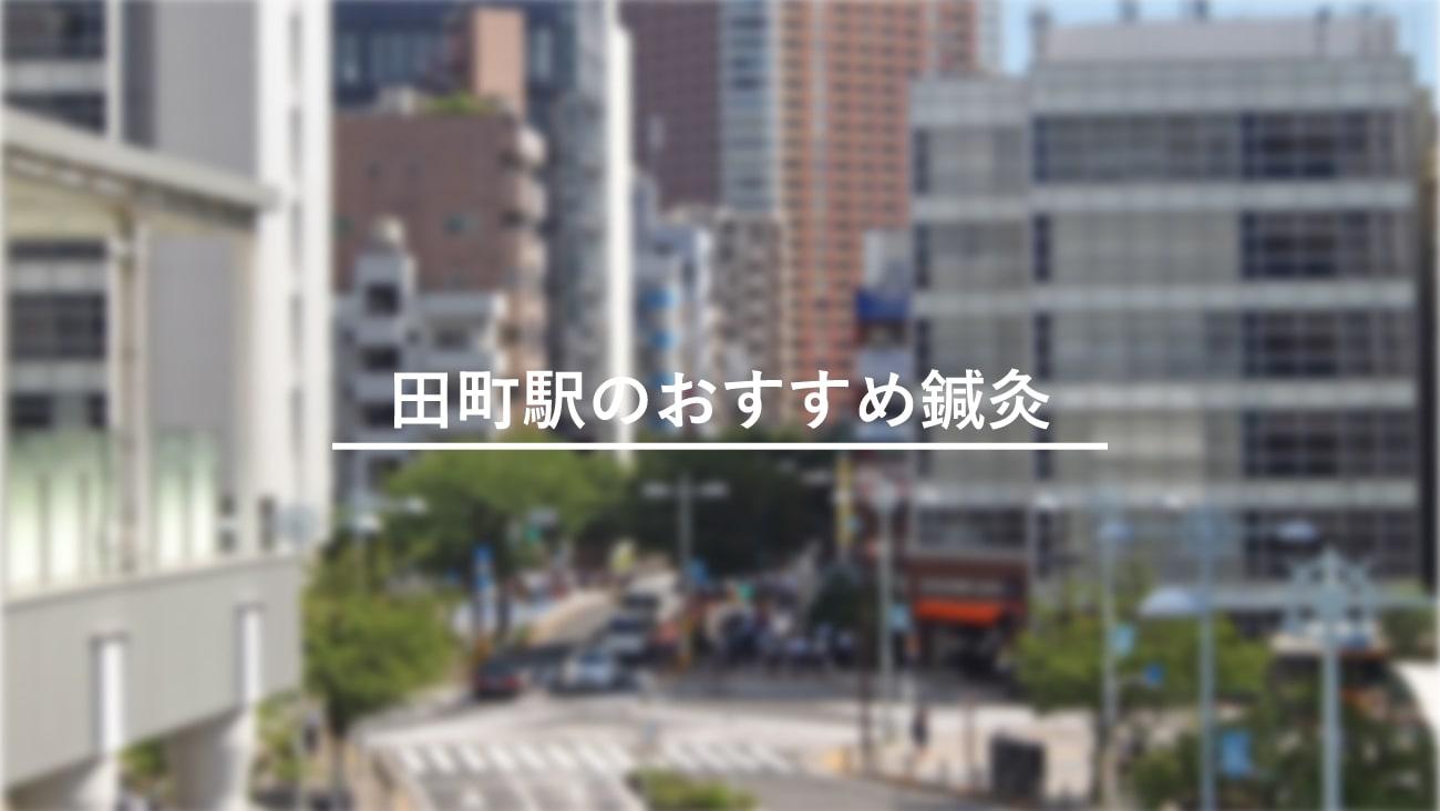 田町駅周辺でおすすめ鍼灸4選!口コミで評判が良い!のMV画像
