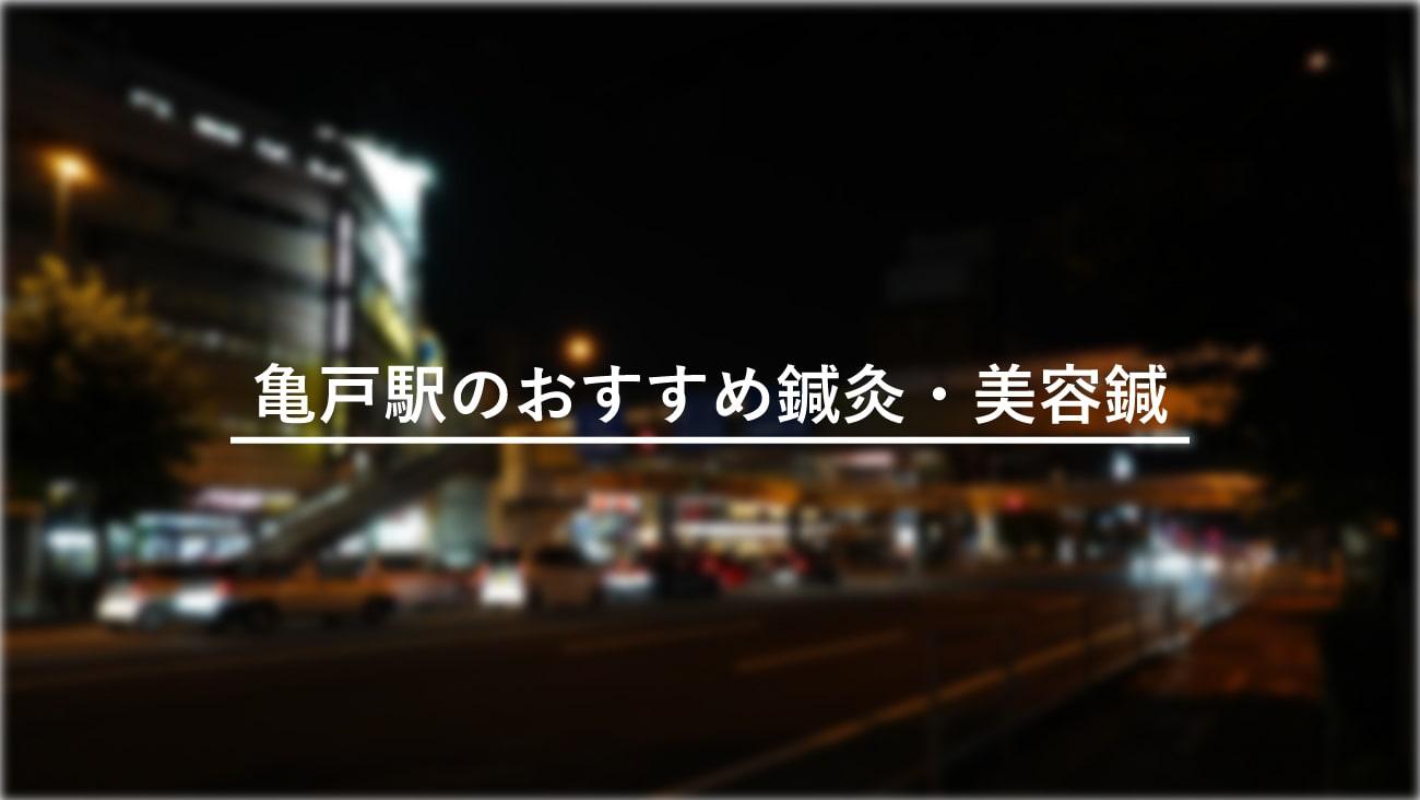 亀戸駅周辺でおすすめ鍼灸・美容鍼3選!口コミで評判が良い!のMV画像