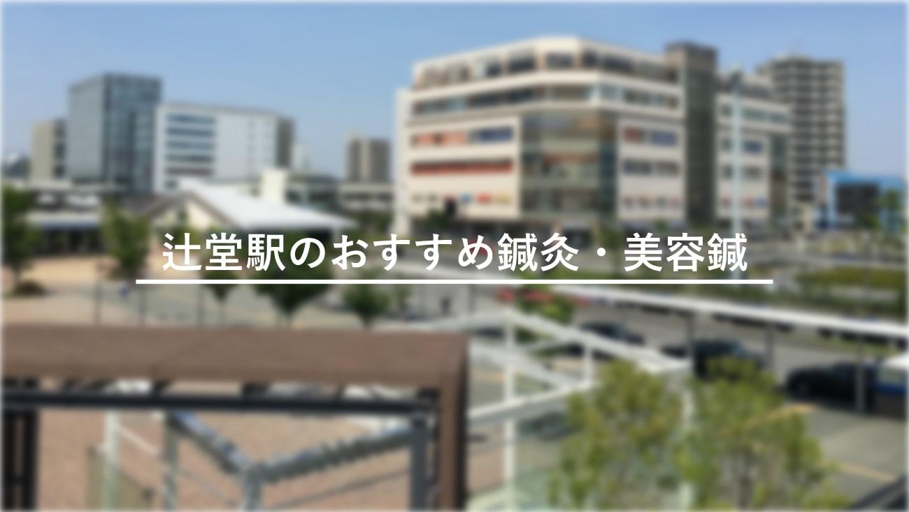 辻堂駅周辺でおすすめ鍼灸・美容鍼4選!口コミで評判が良い!のMV画像