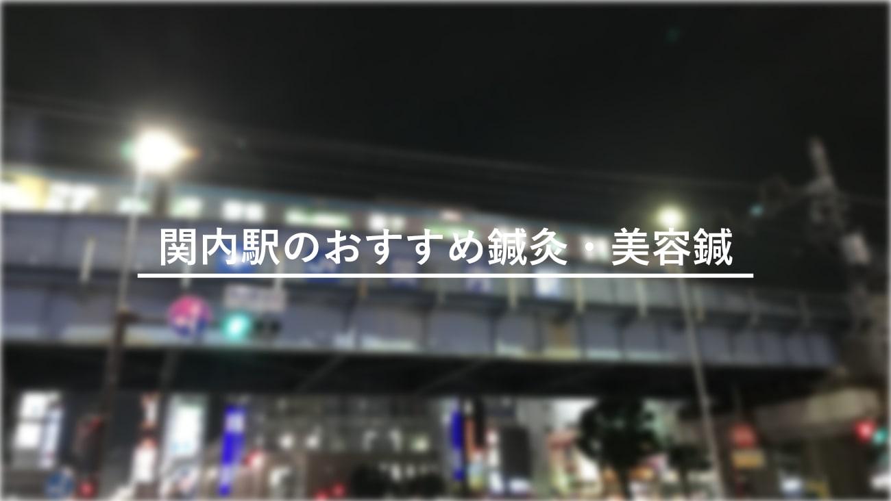 関内駅周辺でおすすめ鍼灸・美容鍼3選!口コミで評判が良い!のMV画像