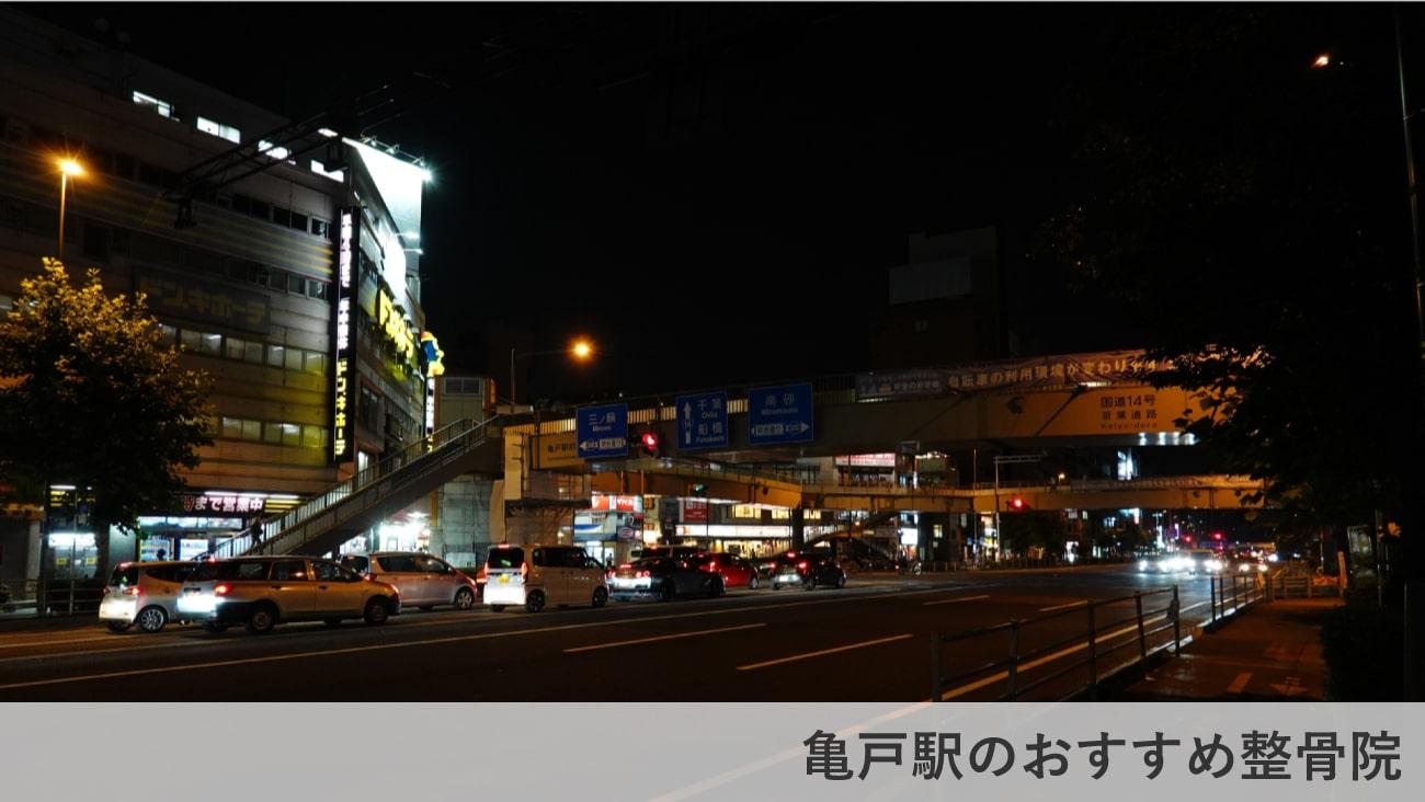 亀戸駅周辺でおすすめ整骨院5選!口コミで評判が良い!のMV画像