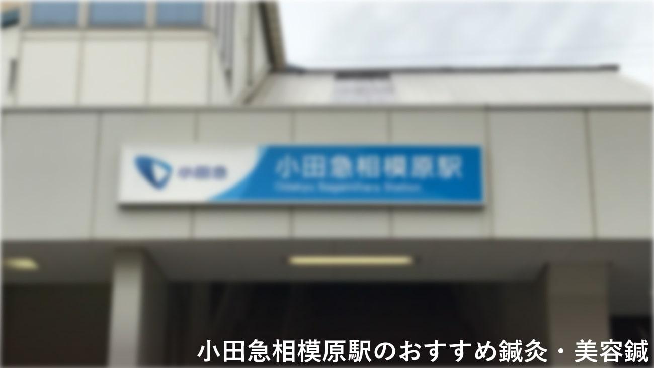 小田急相模原駅周辺で口コミで評判が良いおすすめの鍼灸・美容鍼のコラムのメインビジュアル