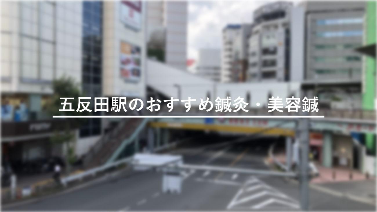 五反田駅周辺でおすすめ鍼灸・美容鍼5選!口コミで評判が良い!のMV画像