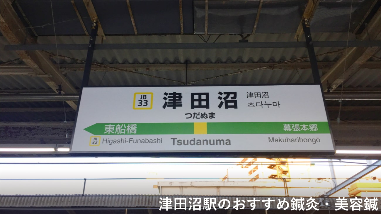 津田沼駅周辺で美容鍼が受けられるおすすめの鍼灸のコラムのメインビジュアル