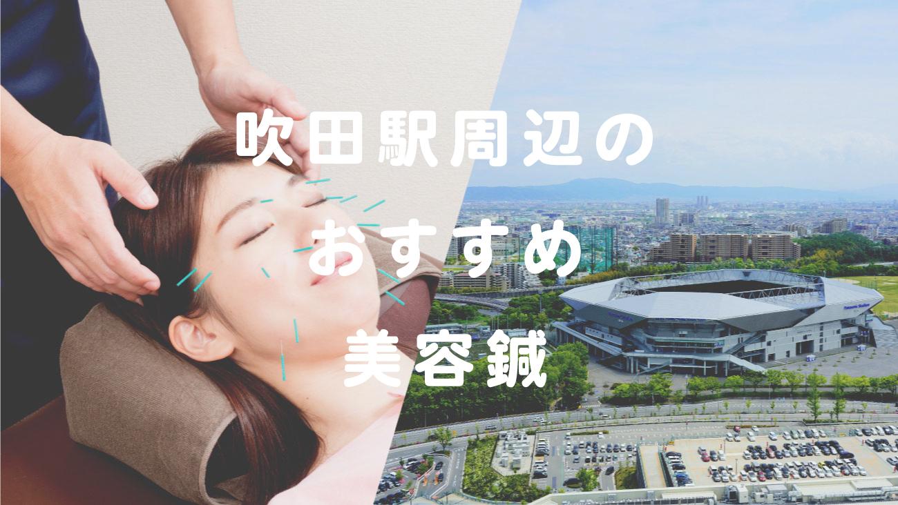 吹田駅周辺で美容鍼が受けられるおすすめの鍼灸院のコラムのメインビジュアル