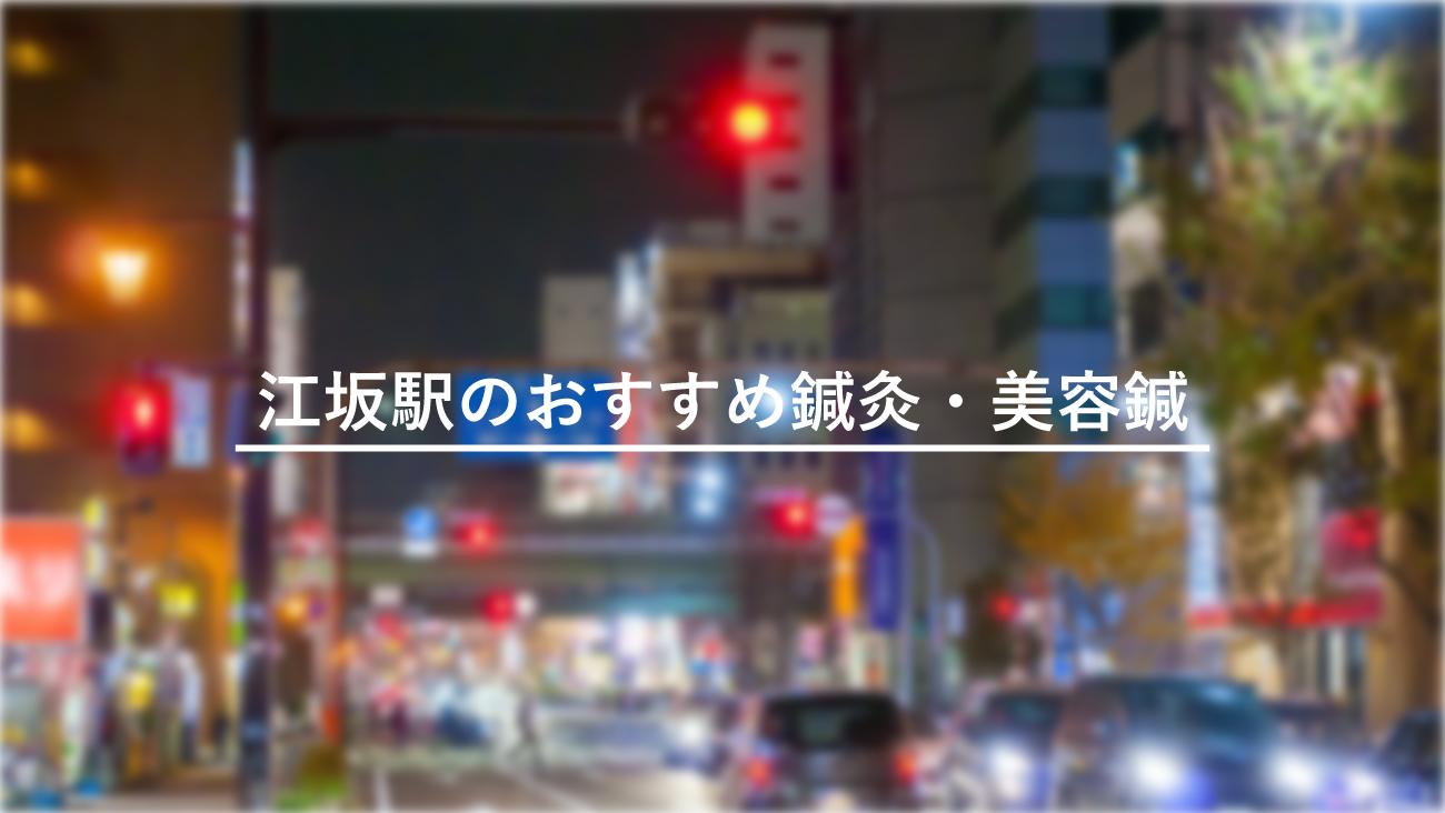 江坂駅周辺でおすすめ鍼灸・美容鍼4選!口コミで評判が良い!のMV画像