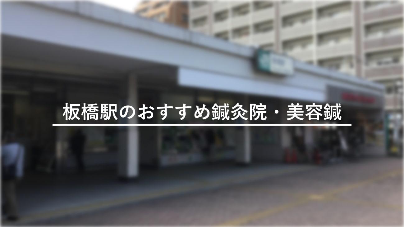 板橋駅周辺でおすすめ鍼灸・美容鍼2選!口コミで評判が良い!のMV画像