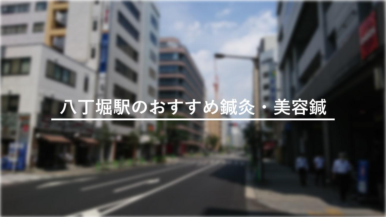 八丁堀駅(東京都)周辺でおすすめ鍼灸・美容鍼5選!口コミで評判が良い!のMV画像