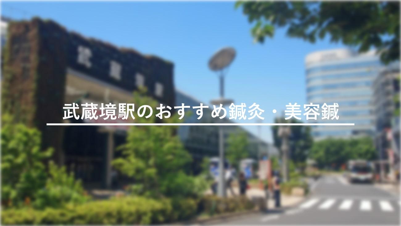 武蔵境駅周辺でおすすめ鍼灸・美容鍼4選!口コミで評判が良い!のMV画像