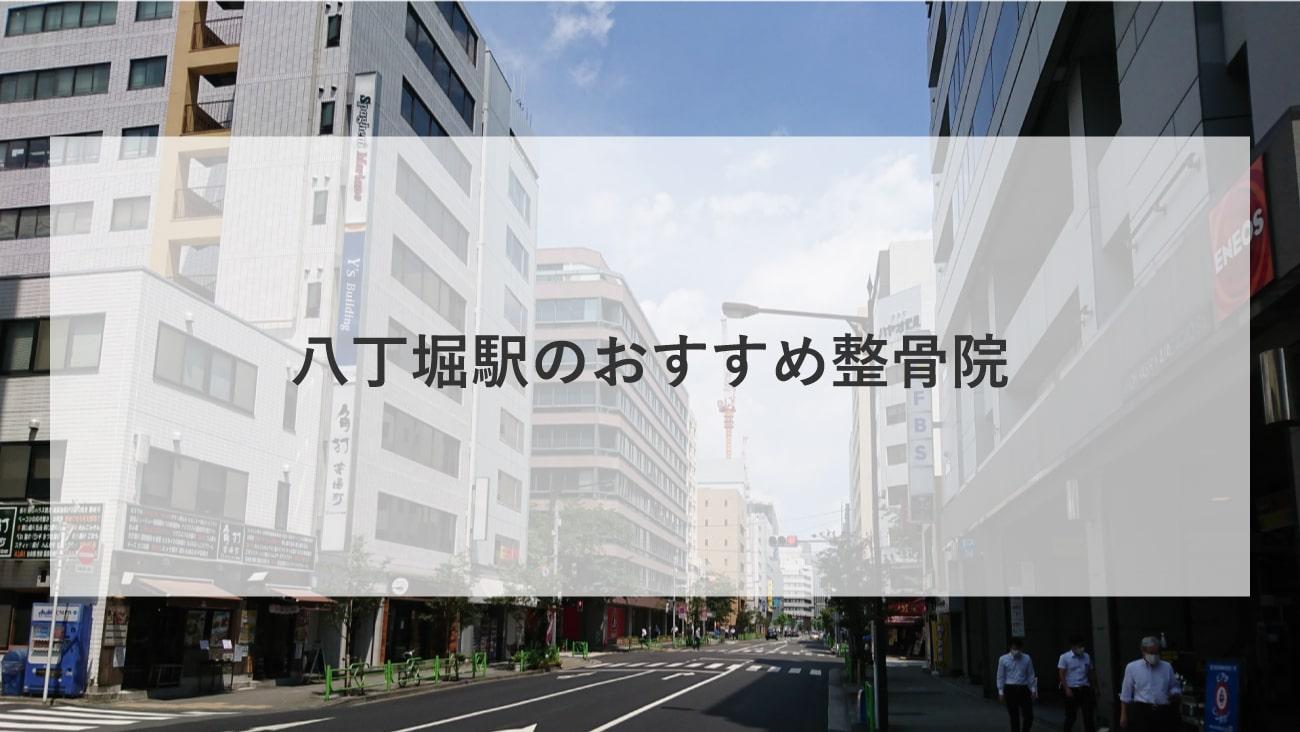 八丁堀駅(東京都)駅周辺でおすすめ整骨院4選!口コミで評判が良い!のMV画像