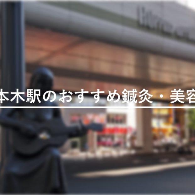 六本木駅周辺でおすすめ鍼灸・美容鍼4選!口コミで評判が良い!のMV画像