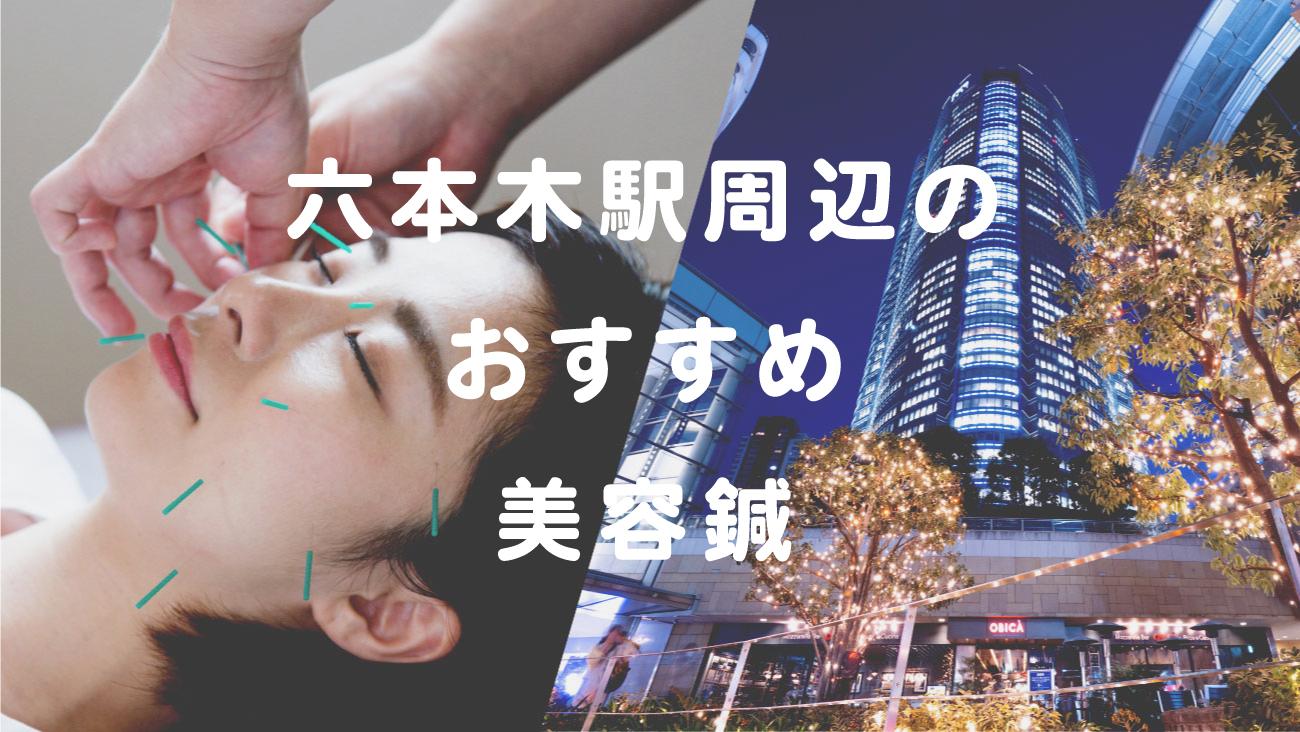 六本木駅周辺で美容鍼が受けられるおすすめの鍼灸院のコラムのメインビジュアル